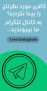 تلگرام الوقطعه